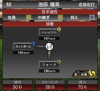 プロスピA池田隆英2021シリーズ2の第二球種のステータス