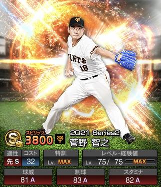 プロスピA菅野智之2021シリーズ2の評価