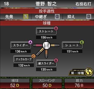 プロスピA菅野智之2021シリーズ2の第一球種のステータス