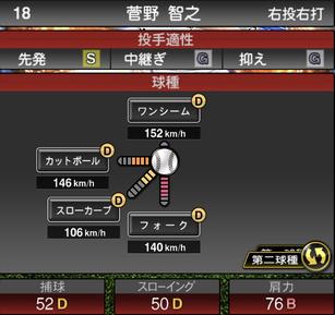 プロスピA菅野智之2021シリーズ2の第二球種のステータス