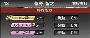 プロスピA菅野智之2021シリーズ2の特殊能力