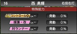 プロスピA西勇輝2021シリーズ2の特殊能力