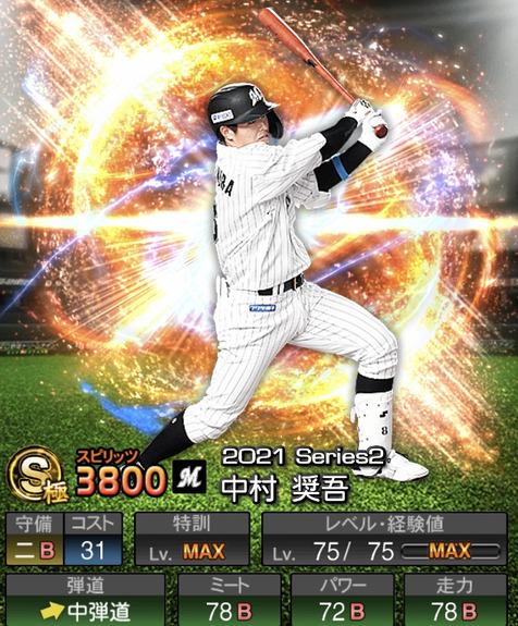 プロスピA中村奨吾2021シリーズ2の評価
