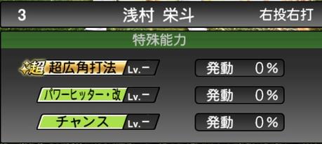プロスピA浅村栄斗2021シリーズ2の特殊能力