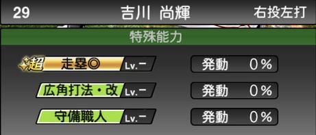 プロスピA吉川尚輝2021シリーズ2の特殊能力