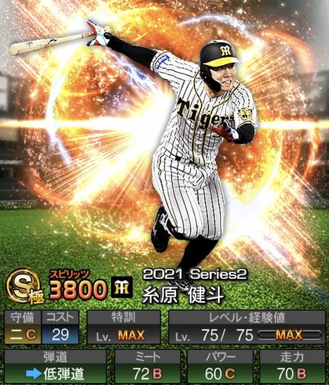 プロスピA糸原健斗2021シリーズ2の評価