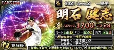 プロスピA2021覚醒フランチャイズプレイヤー明石健志
