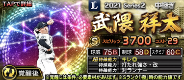 プロスピA2021覚醒フランチャイズプレイヤー武隈祥太の評価