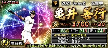 プロスピA2021覚醒フランチャイズプレイヤー亀井善行の評価