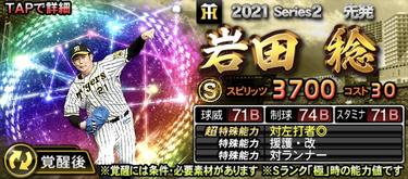プロスピA2021覚醒フランチャイズプレイヤー岩田稔の評価