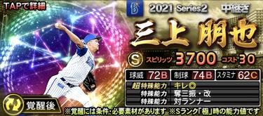 プロスピA2021覚醒フランチャイズプレイヤー三上朋也の評価