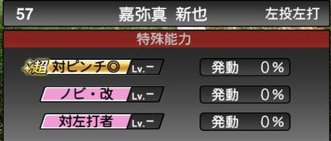 プロスピA嘉弥真新也2021シリーズ2の特殊能力
