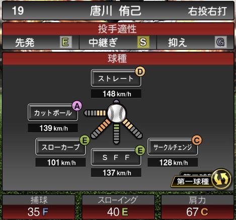 プロスピA唐川侑己2021シリーズ2の第一球種のステータス