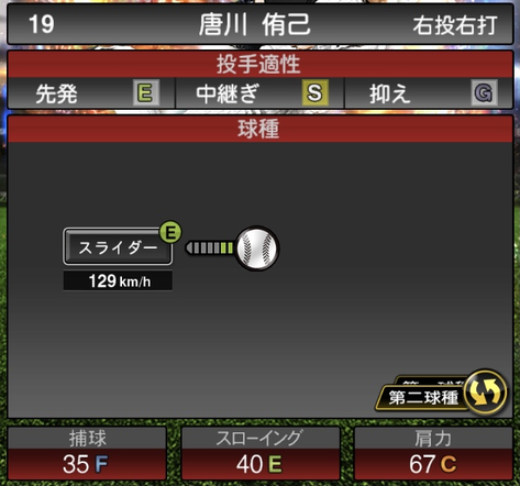 プロスピA唐川侑己2021シリーズ2の第二球種のステータス