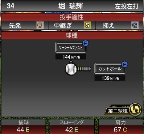 プロスピA堀瑞輝2021シリーズ2の第二球種のステータス