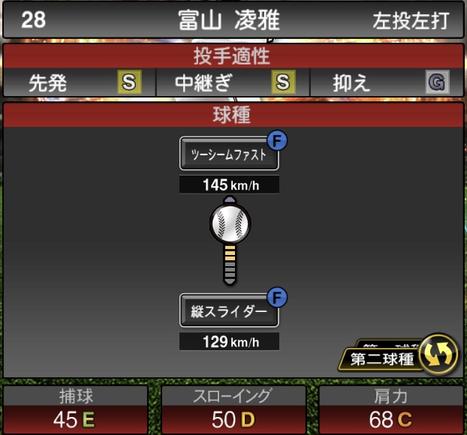 プロスピA富山凌雅2021シリーズ2の第二球種のステータス
