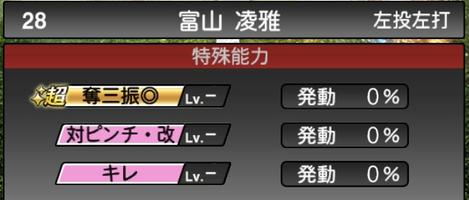 プロスピA富山凌雅2021シリーズ2の特殊能力