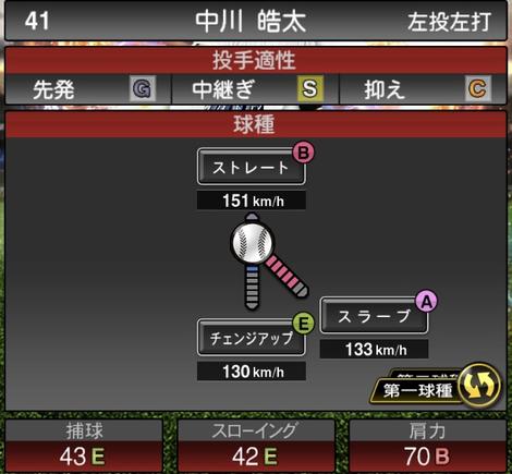 プロスピA中川皓太2021シリーズ2の第一球種のステータス