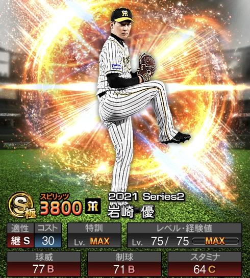 プロスピA岩崎優2021シリーズ2の評価