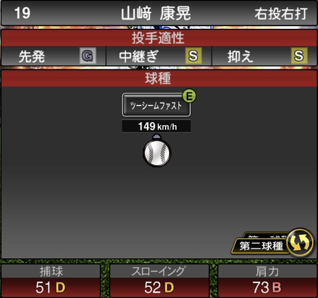 プロスピA山﨑康晃2021シリーズ2の第二球種のステータス