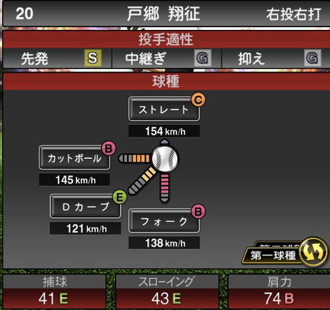 プロスピA戸郷翔征2021シリーズ2の第一球種のステータス