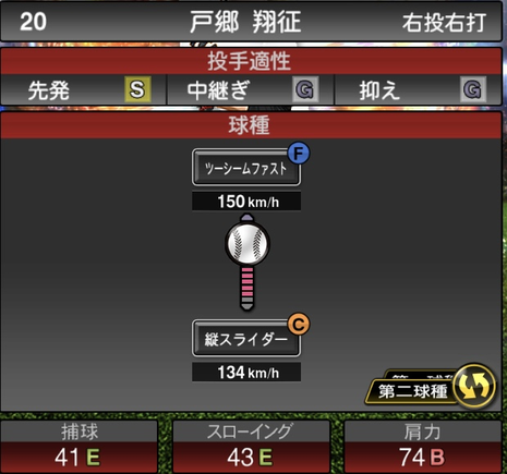 プロスピA戸郷翔征2021シリーズ2の第二球種のステータス width=