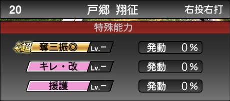 プロスピA戸郷翔征2021シリーズ2の特殊能力