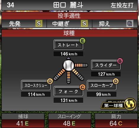 プロスピA田口麗斗2021シリーズ2の第一球種のステータス