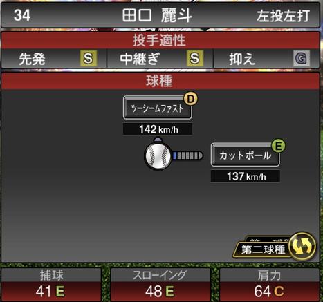 プロスピA田口麗斗2021シリーズ2の第二球種のステータス
