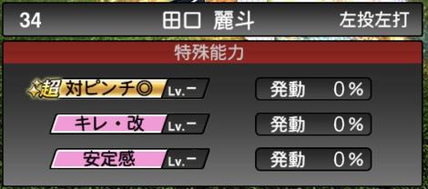 プロスピA田口麗斗2021シリーズ2の特殊能力