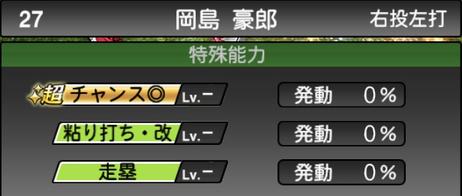 プロスピA岡島豪郎2021シリーズ2の特殊能力