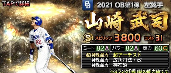 プロスピA山崎武司2021OB第1弾の評価