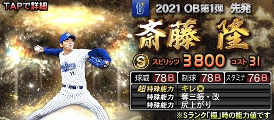 プロスピA斎藤隆2021OB第1弾の評価