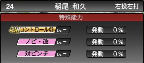 プロスピA稲尾和久2021シリーズ2OBの特殊能力
