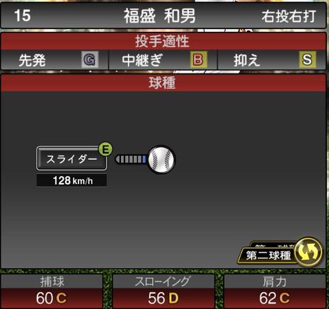 プロスピA2021シリーズ福盛和男2OBの第二球種のステータス