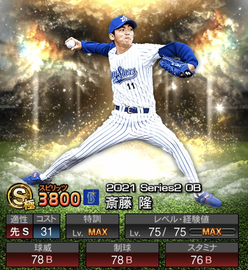 プロスピA斎藤隆2021シリーズ2OBの評価