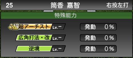プロスピA筒香嘉智2021シリーズ2WSの特殊能力