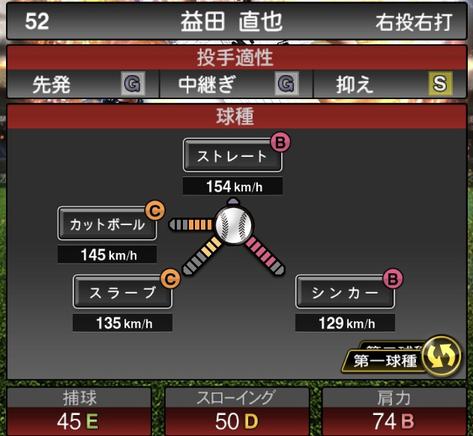 プロスピA益田直也2021シリーズ2の第一球種のステータス
