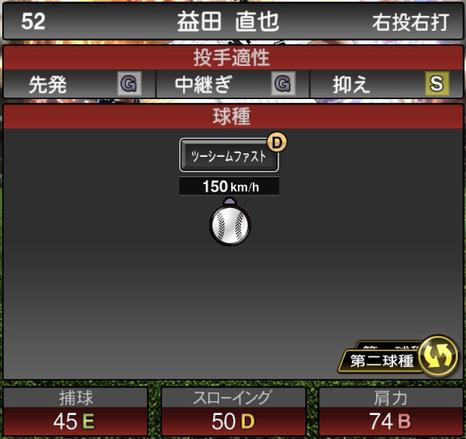 プロスピA益田直也2021シリーズ2の第二球種のステータス