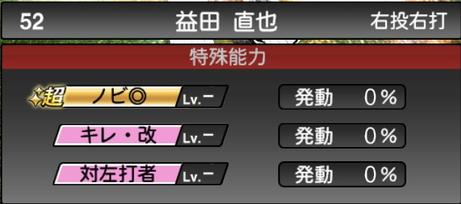 プロスピA益田直也2021シリーズ2の特殊能力