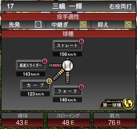 プロスピA三嶋一輝2021シリーズ2の第一球種のステータス