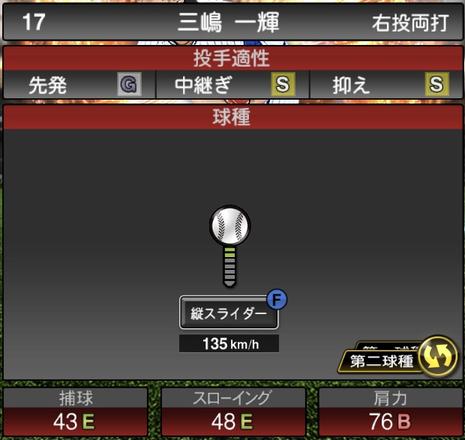 プロスピA三嶋一輝2021シリーズ2の第二球種のステータス
