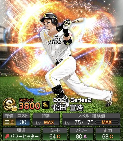 プロスピA松田宣浩2021シリーズ2の評価