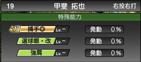 プロスピA甲斐拓也2021シリーズ2の特殊能力