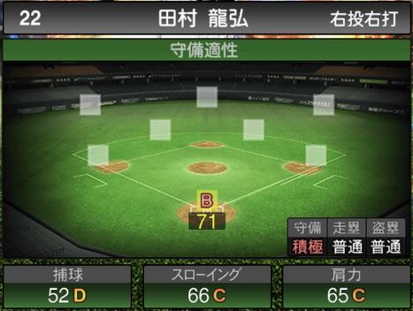 プロスピA田村龍弘2021シリーズ2の守備評価