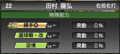 プロスピA田村龍弘2021シリーズ2の特殊能力