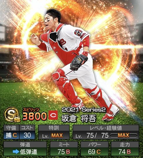 プロスピA坂倉将吾2021シリーズ2の評価