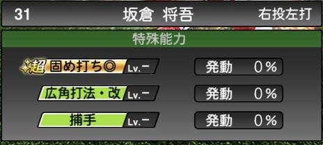 プロスピA坂倉将吾2021シリーズ2の特殊能力