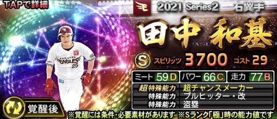 プロスピA2021覚醒スピードスター田中和基の評価