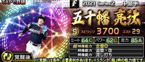 プロスピA2021覚醒スピードスター五十幡亮汰の評価